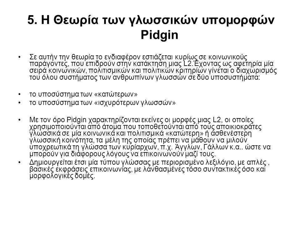 5. Η Θεωρία των γλωσσικών υπομορφών Pidgin