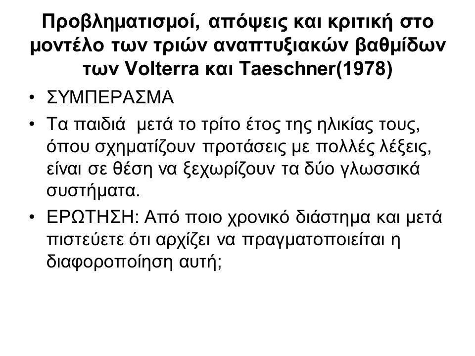 Προβληματισμοί, απόψεις και κριτική στο μοντέλο των τριών αναπτυξιακών βαθμίδων των Volterra και Taeschner(1978)