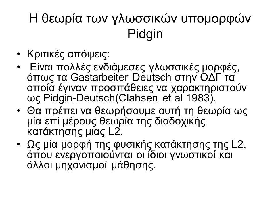 Η θεωρία των γλωσσικών υπομορφών Pidgin