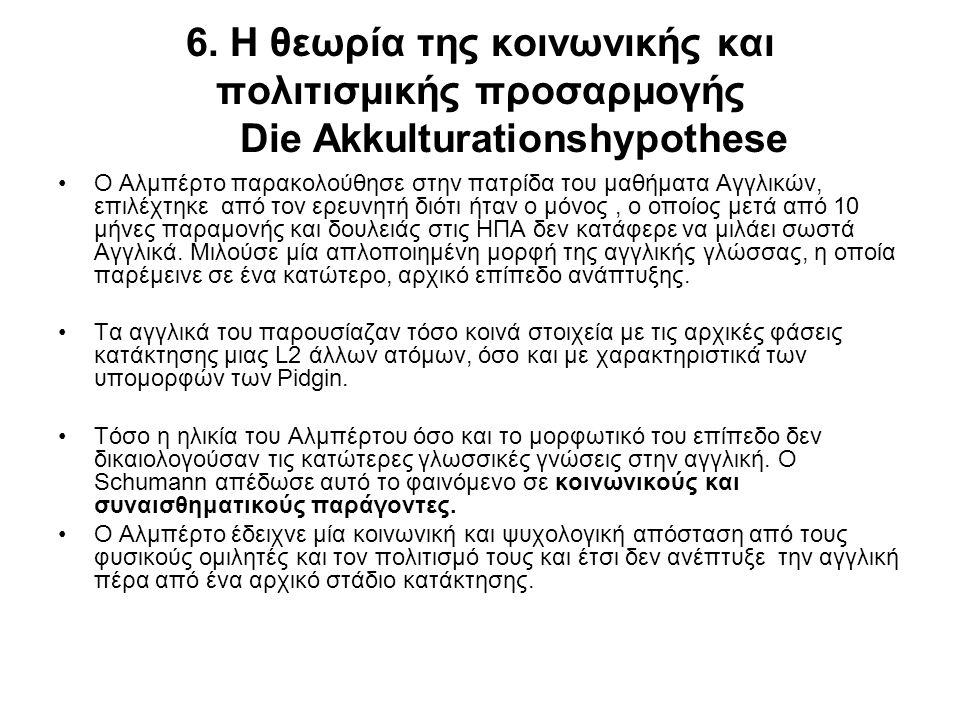 6. Η θεωρία της κοινωνικής και πολιτισμικής προσαρμογής Die Akkulturationshypothese