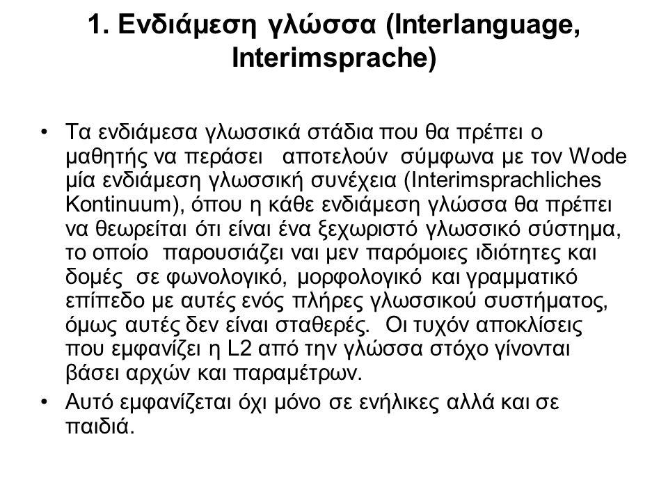1. Ενδιάμεση γλώσσα (Interlanguage, Interimsprache)