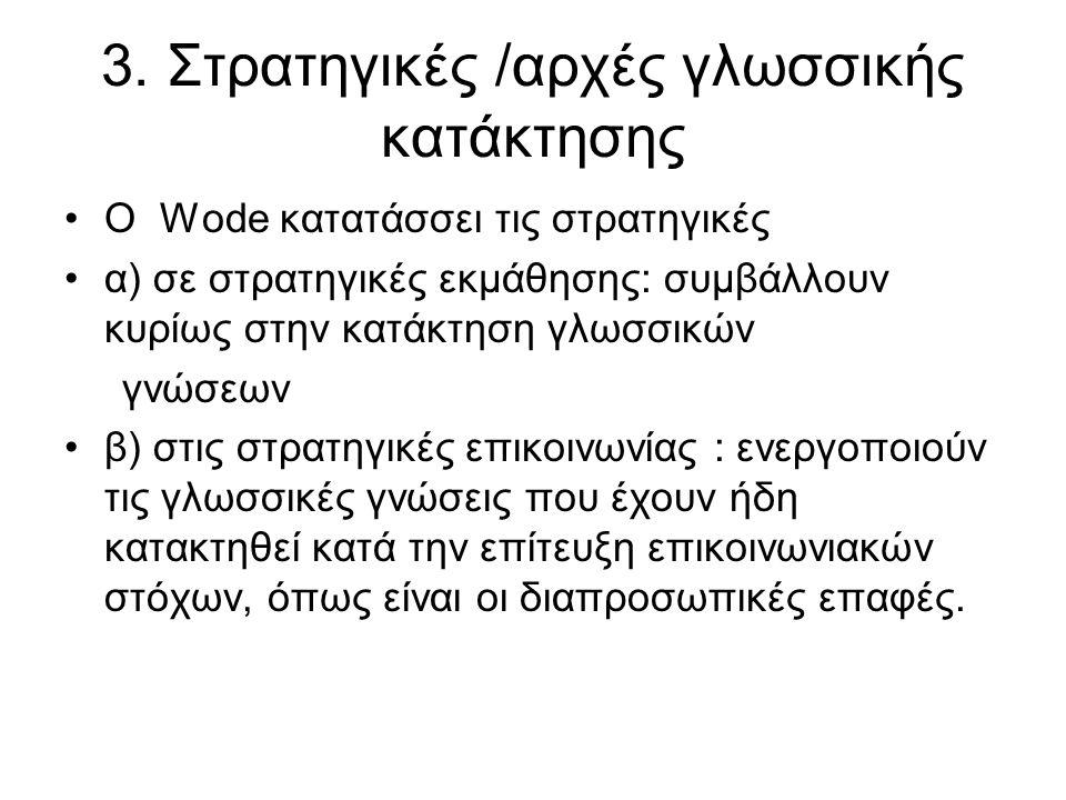 3. Στρατηγικές /αρχές γλωσσικής κατάκτησης
