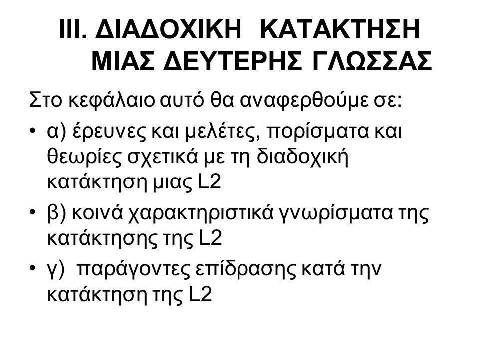 ΙΙΙ. ΔΙΑΔΟΧΙΚΗ ΚΑΤΑΚΤΗΣΗ ΜΙΑΣ ΔΕΥΤΕΡΗΣ ΓΛΩΣΣΑΣ