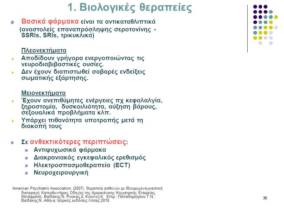 1. Βιολογικές θεραπείες Βασικά φάρμακα είναι τα αντικαταθλιπτικά