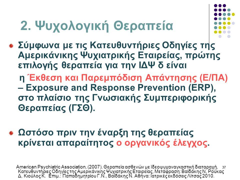 2. Ψυχολογική Θεραπεία Σύμφωνα με τις Κατευθυντήριες Οδηγίες της Αμερικάνικης Ψυχιατρικής Εταιρείας, πρώτης επιλογής θεραπεία για την ΙΔΨ δ είναι.