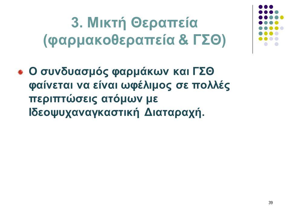3. Μικτή Θεραπεία (φαρμακοθεραπεία & ΓΣΘ)