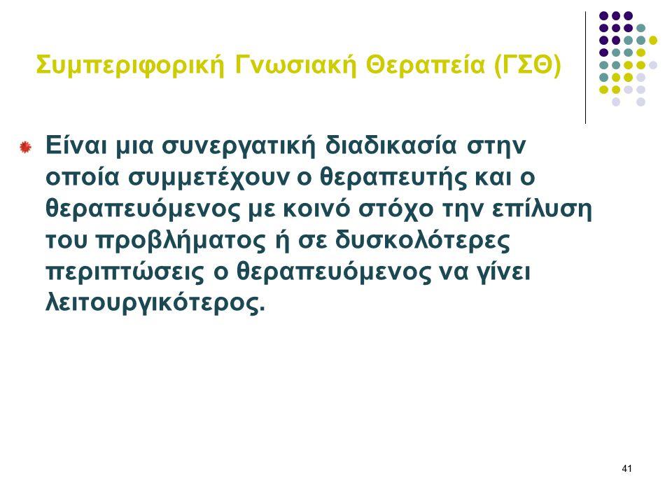 Συμπεριφορική Γνωσιακή Θεραπεία (ΓΣΘ)