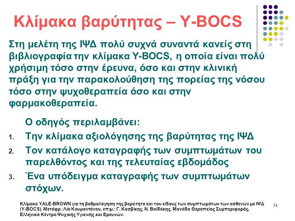 Κλίμακα βαρύτητας – Y-BOCS