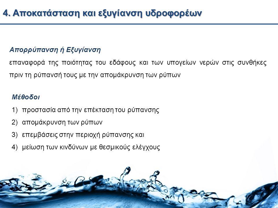 4. Αποκατάσταση και εξυγίανση υδροφορέων