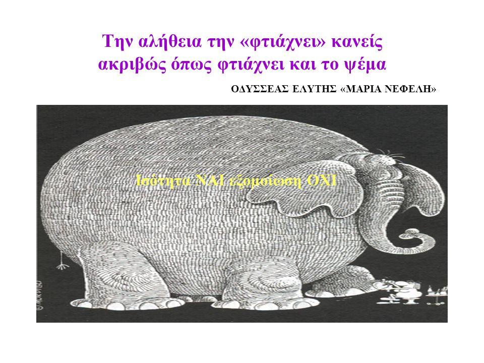 Την αλήθεια την «φτιάχνει» κανείς ακριβώς όπως φτιάχνει και το ψέμα ΟΔΥΣΣΕΑΣ ΕΛΥΤΗΣ «ΜΑΡΙΑ ΝΕΦΕΛΗ»