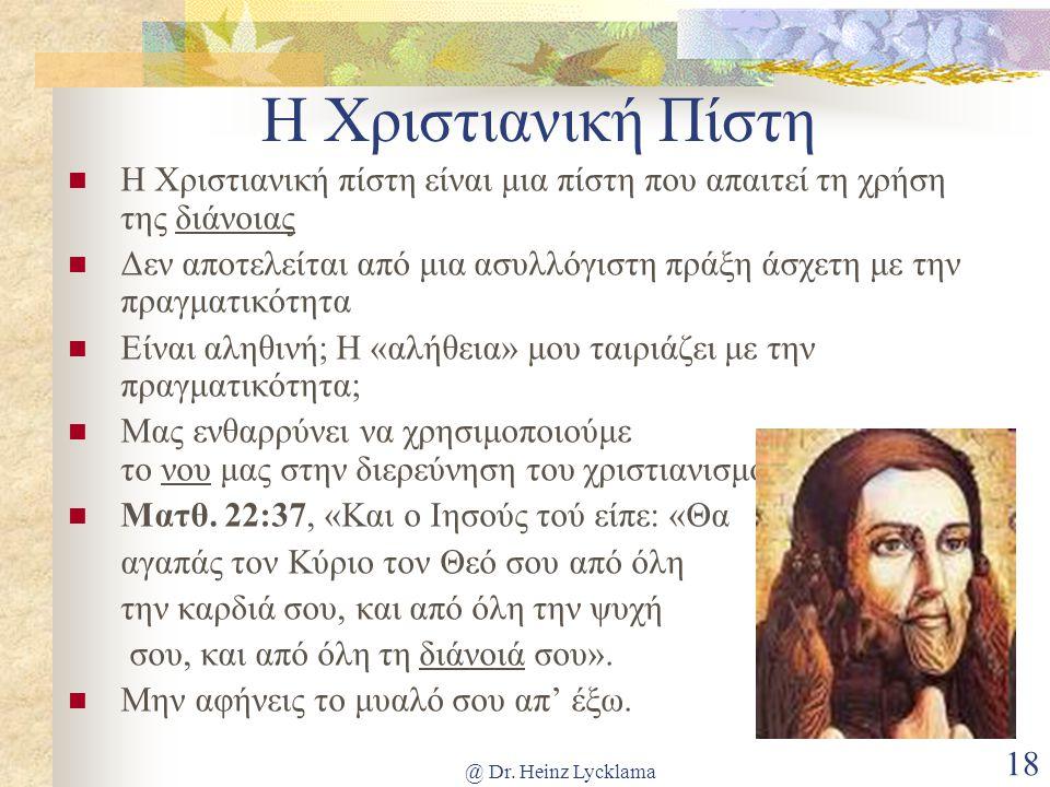 Rational Faith Η Χριστιανική Πίστη. Η Χριστιανική πίστη είναι μια πίστη που απαιτεί τη χρήση της διάνοιας.
