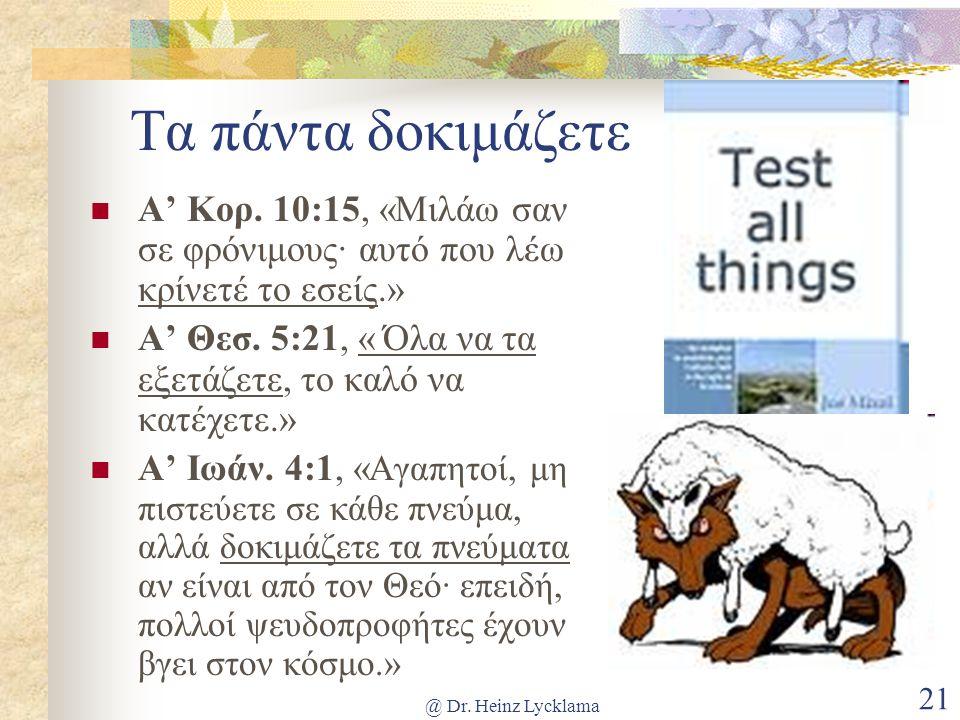 Rational Faith Τα πάντα δοκιμάζετε. Α' Κορ. 10:15, «Μιλάω σαν σε φρόνιμους· αυτό που λέω κρίνετέ το εσείς.»