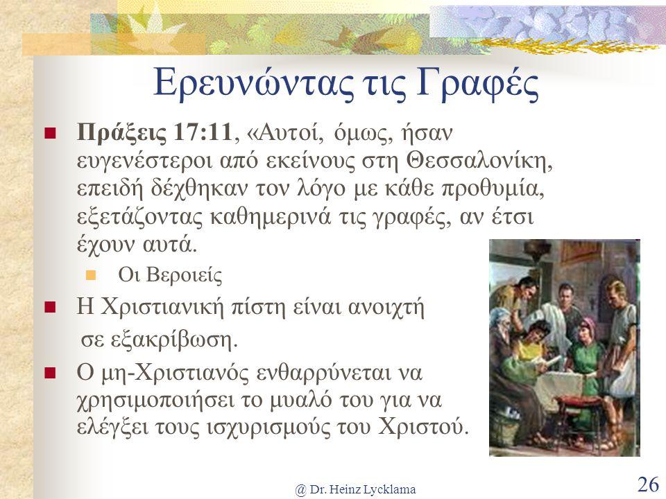 Rational Faith Ερευνώντας τις Γραφές.
