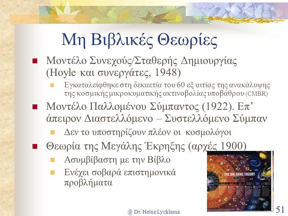 Rational Faith Μη Βιβλικές Θεωρίες. Μοντέλο Συνεχούς/Σταθερής Δημιουργίας (Hoyle και συνεργάτες, 1948)