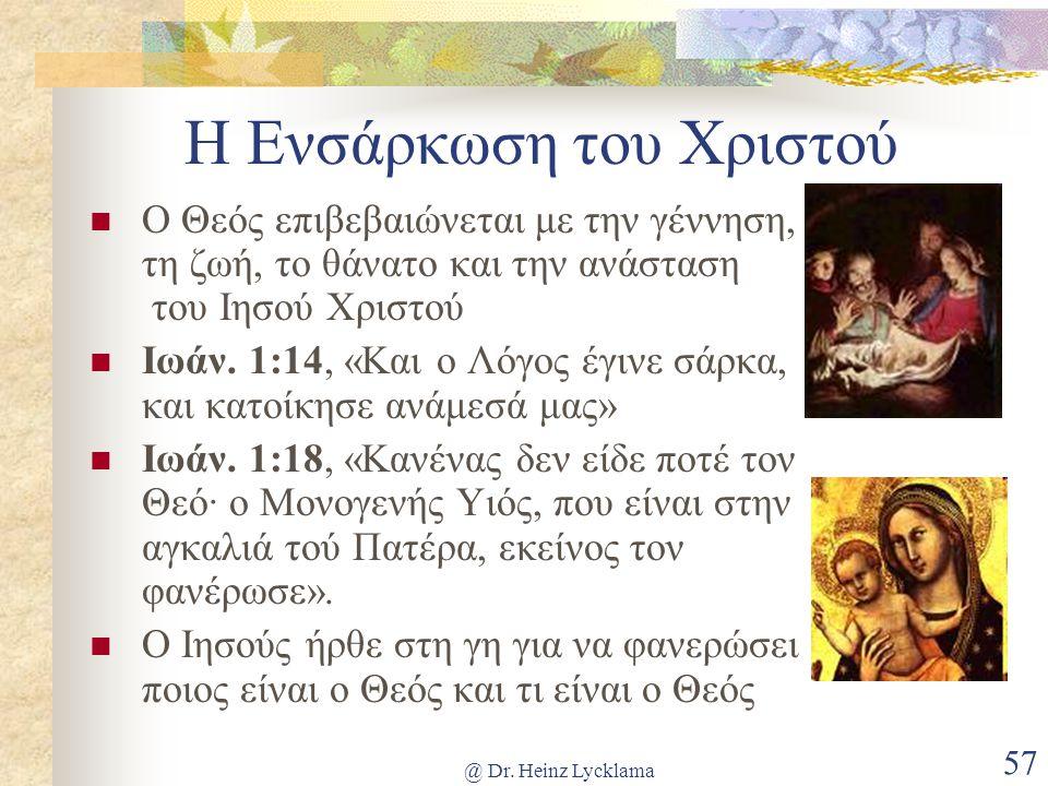 Η Ενσάρκωση του Χριστού