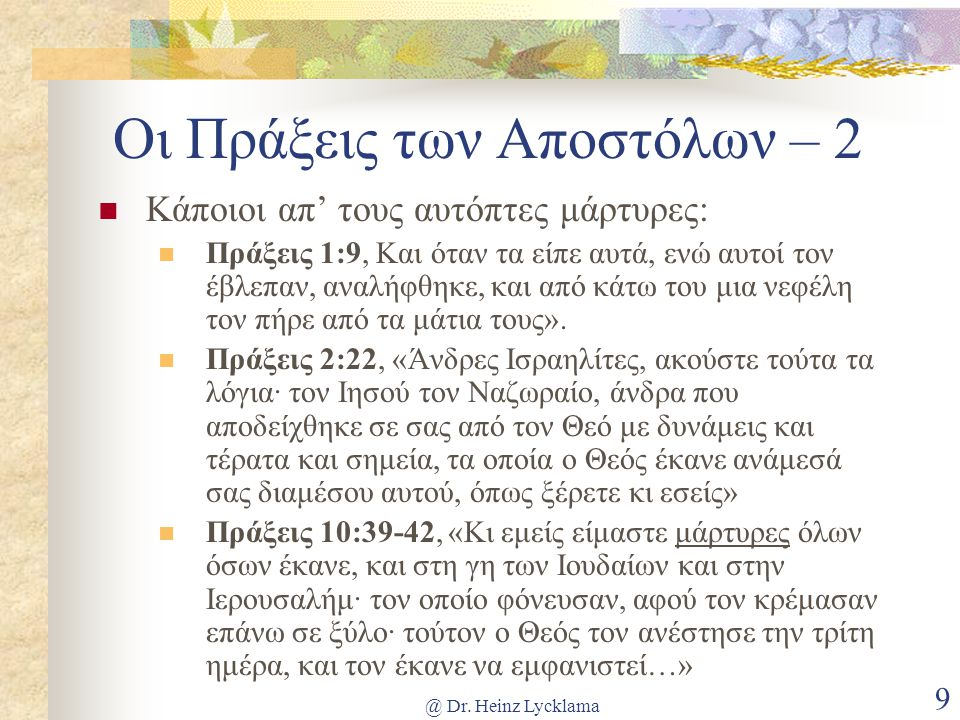 Οι Πράξεις των Αποστόλων – 2