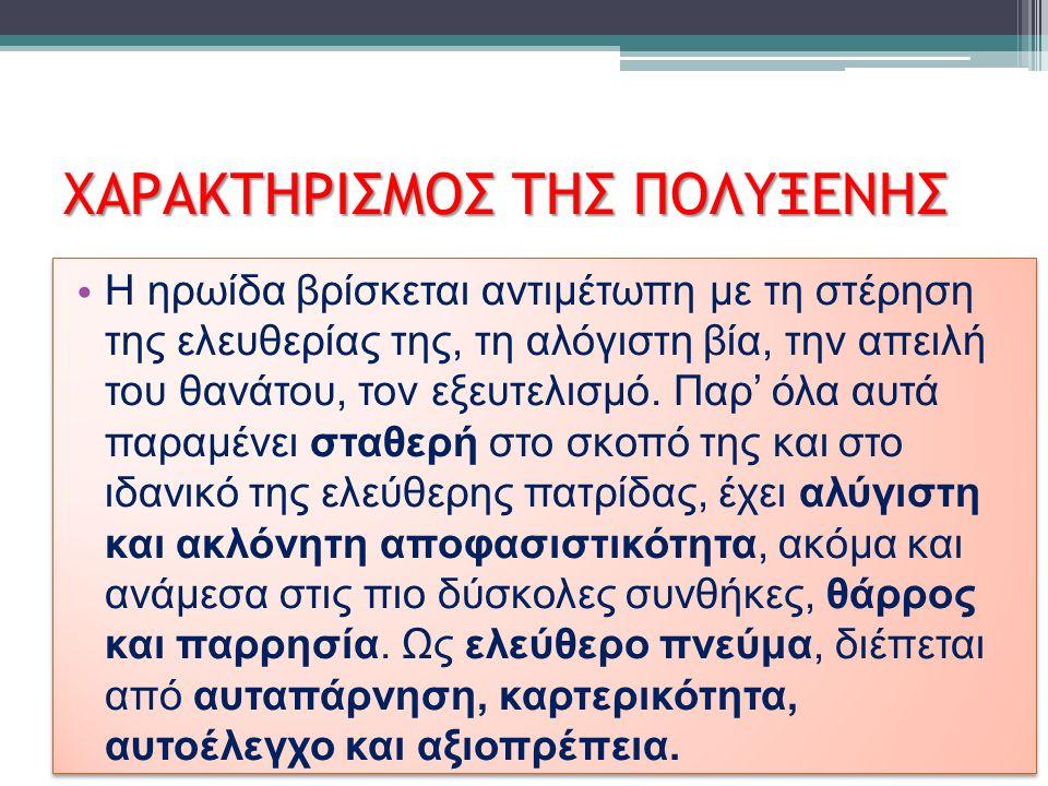 ΧΑΡΑΚΤΗΡΙΣΜΟΣ ΤΗΣ ΠΟΛΥΞΕΝΗΣ