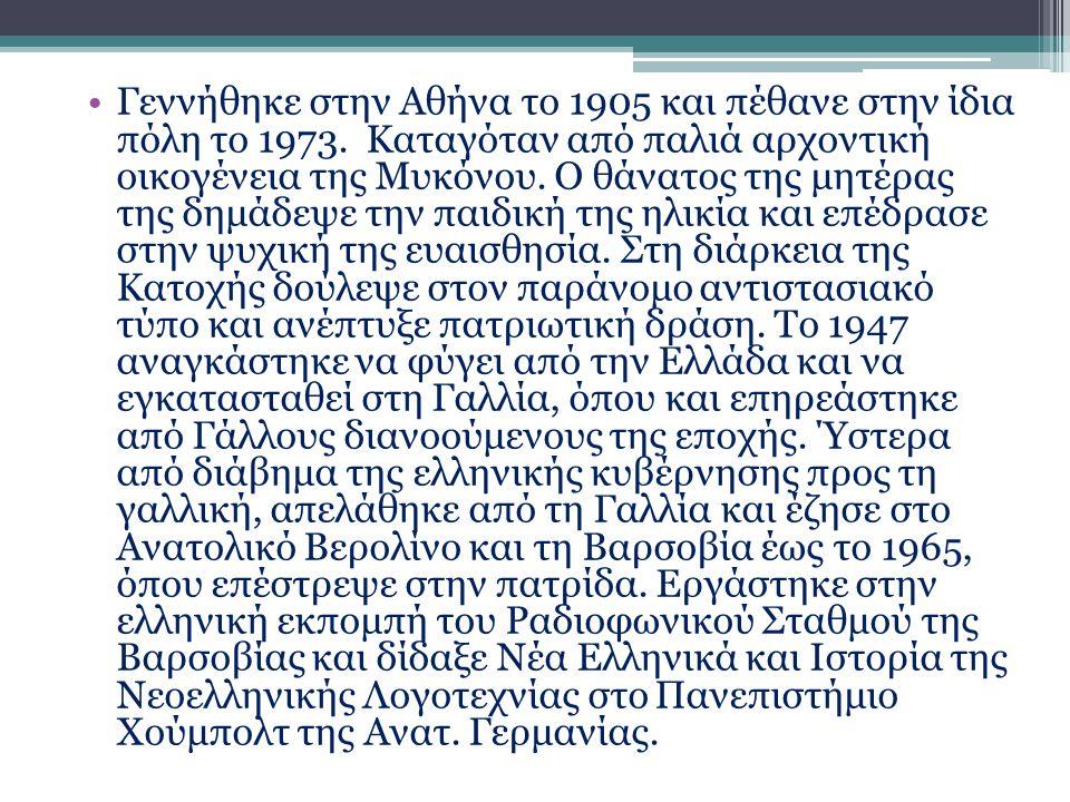 Γεννήθηκε στην Αθήνα το 1905 και πέθανε στην ίδια πόλη το 1973