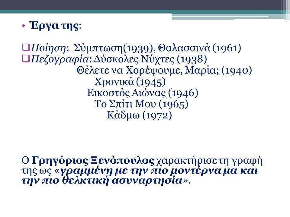 Έργα της: Ποίηση: Σύμπτωση(1939), Θαλασσινά (1961) Πεζογραφία: Δύσκολες Νύχτες (1938) Θέλετε να Χορέψουμε, Μαρία; (1940)