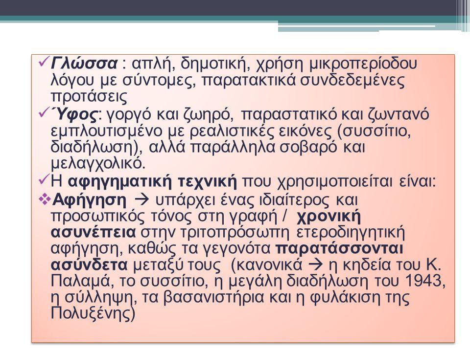 Γλώσσα : απλή, δημοτική, χρήση μικροπερίοδου λόγου με σύντομες, παρατακτικά συνδεδεμένες προτάσεις