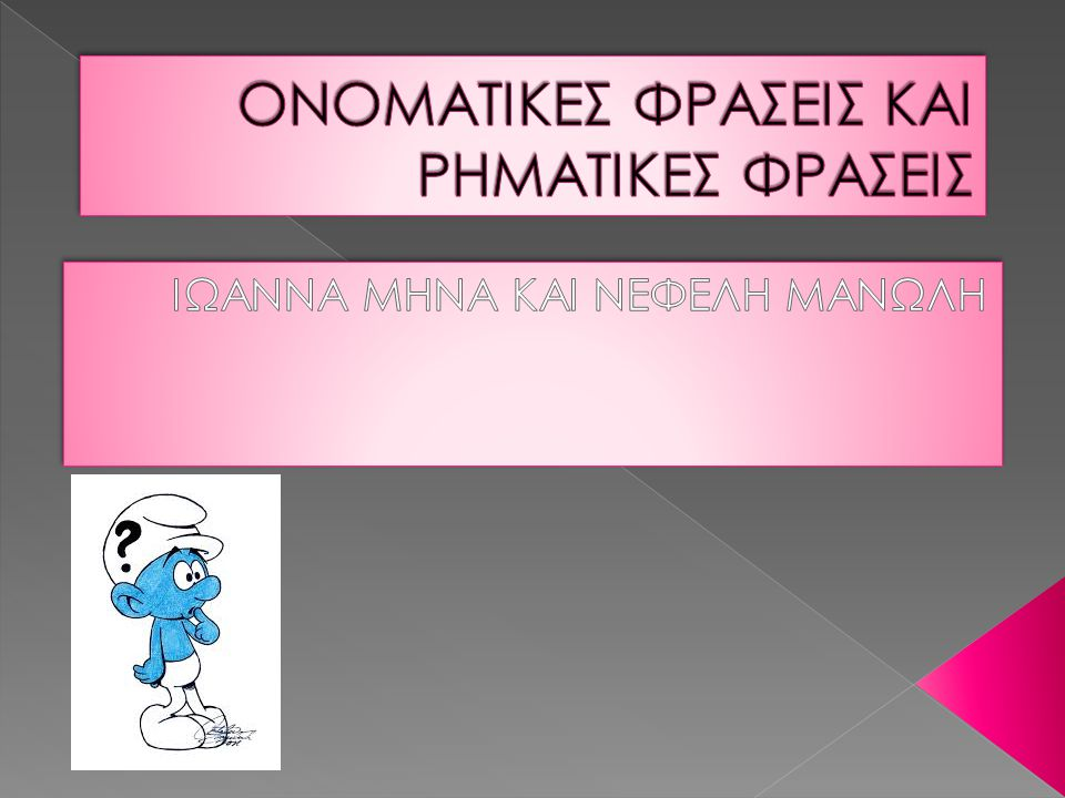 ONOMATIKEΣ ΦΡΑΣΕΙΣ ΚΑΙ ΡΗΜΑΤΙΚΕΣ ΦΡΑΣΕΙΣ