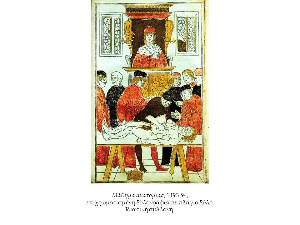Μάθημα ανατομίας, 1493-94, επιχρωματισμένη ξυλογραφία σε πλάγιο ξύλο, Ιδιωτική συλλογή.