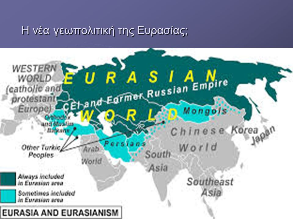 Η νέα γεωπολιτική της Ευρασίας;