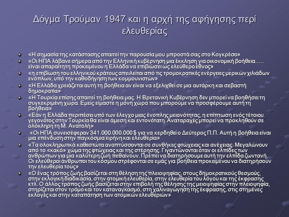 Δόγμα Τρούμαν 1947 και η αρχή της αφήγησης περί ελευθερίας