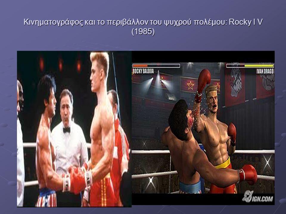 Κινηματογράφος και το περιβάλλον του ψυχρού πολέμου: Rocky I V (1985)