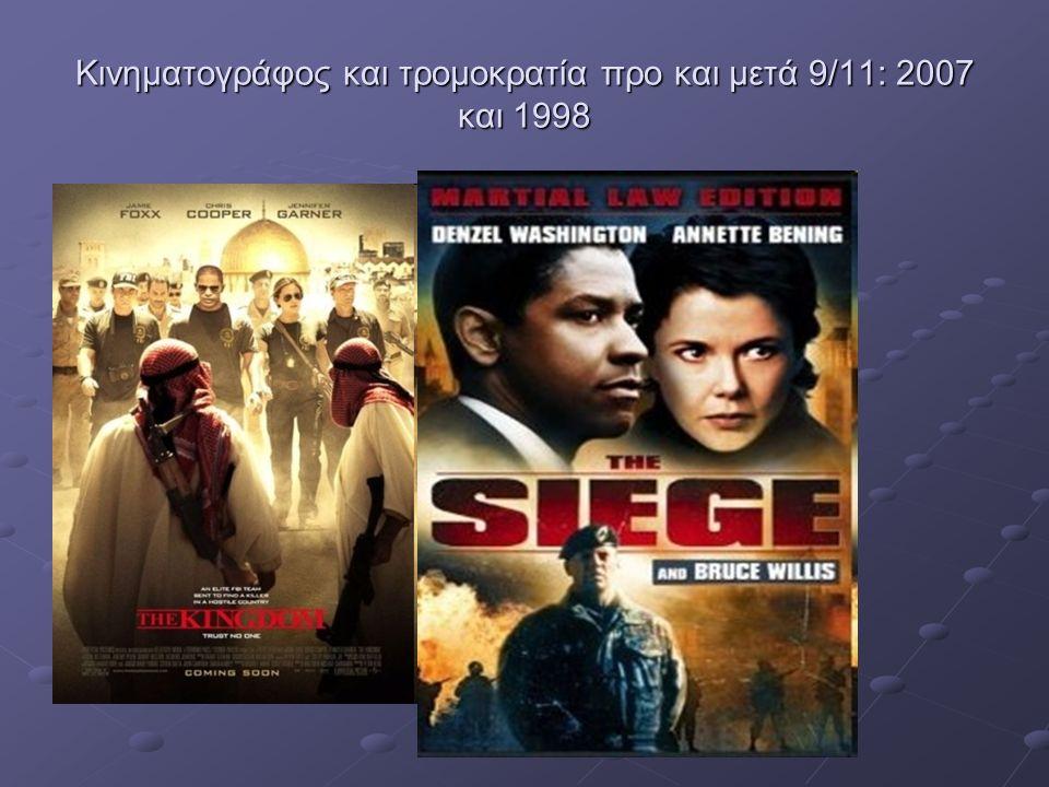 Κινηματογράφος και τρομοκρατία προ και μετά 9/11: 2007 και 1998
