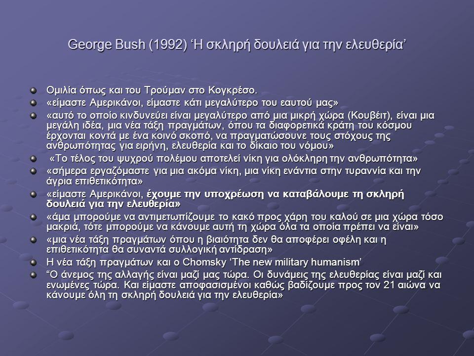George Bush (1992) 'Η σκληρή δουλειά για την ελευθερία'