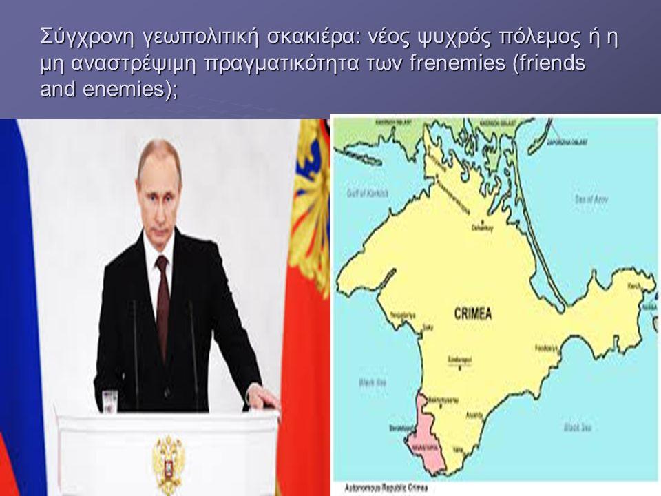 Σύγχρονη γεωπολιτική σκακιέρα: νέος ψυχρός πόλεμος ή η μη αναστρέψιμη πραγματικότητα των frenemies (friends and enemies);