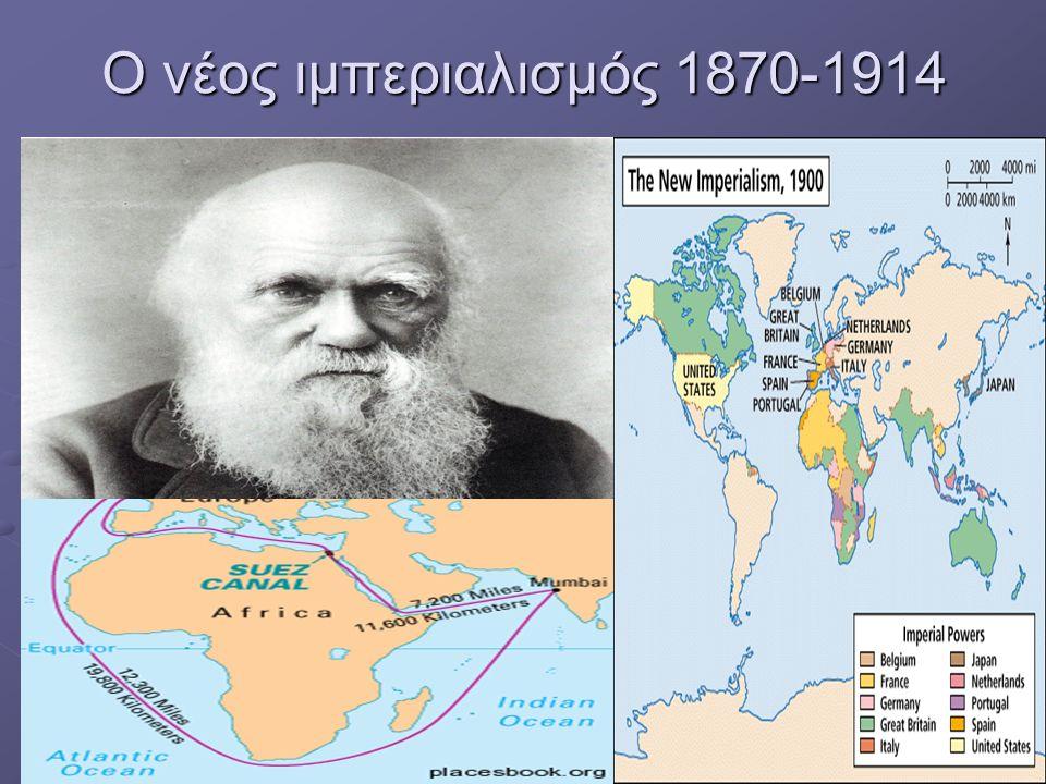 Ο νέος ιμπεριαλισμός 1870-1914