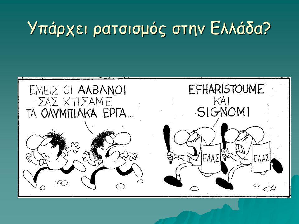Υπάρχει ρατσισμός στην Ελλάδα