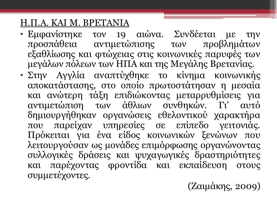 Η.Π.Α. ΚΑΙ Μ. ΒΡΕΤΑΝΙΑ