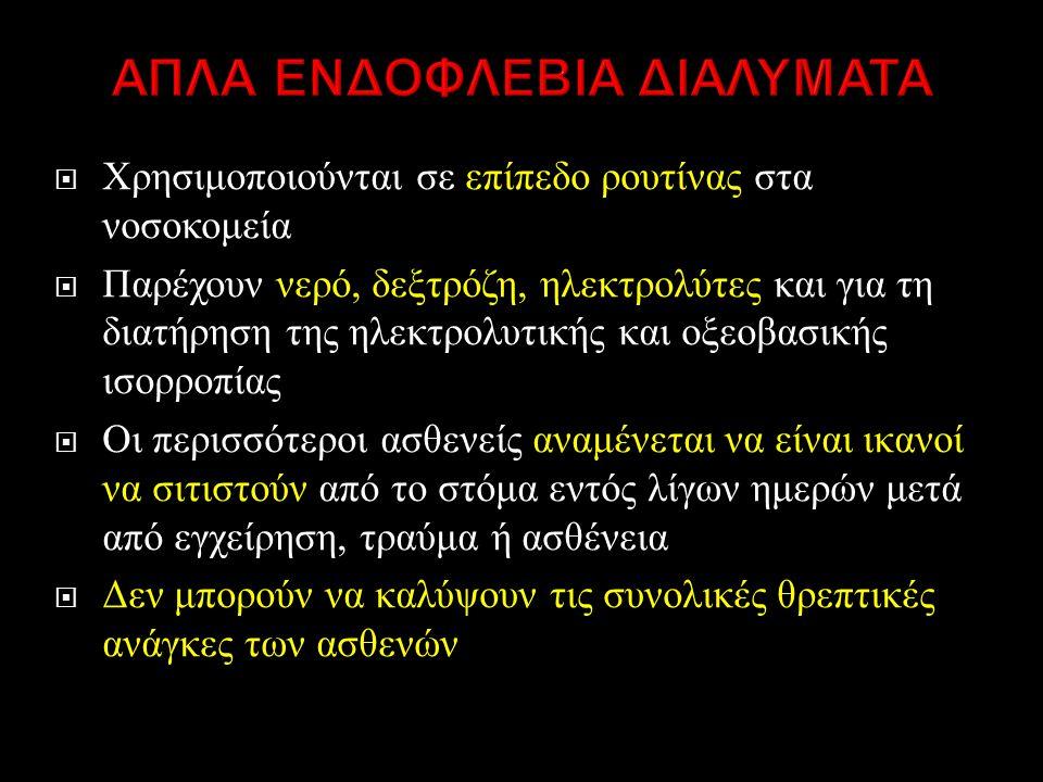 ΑΠΛΑ ΕΝΔΟΦΛΕΒΙΑ ΔΙΑΛΥΜΑΤΑ