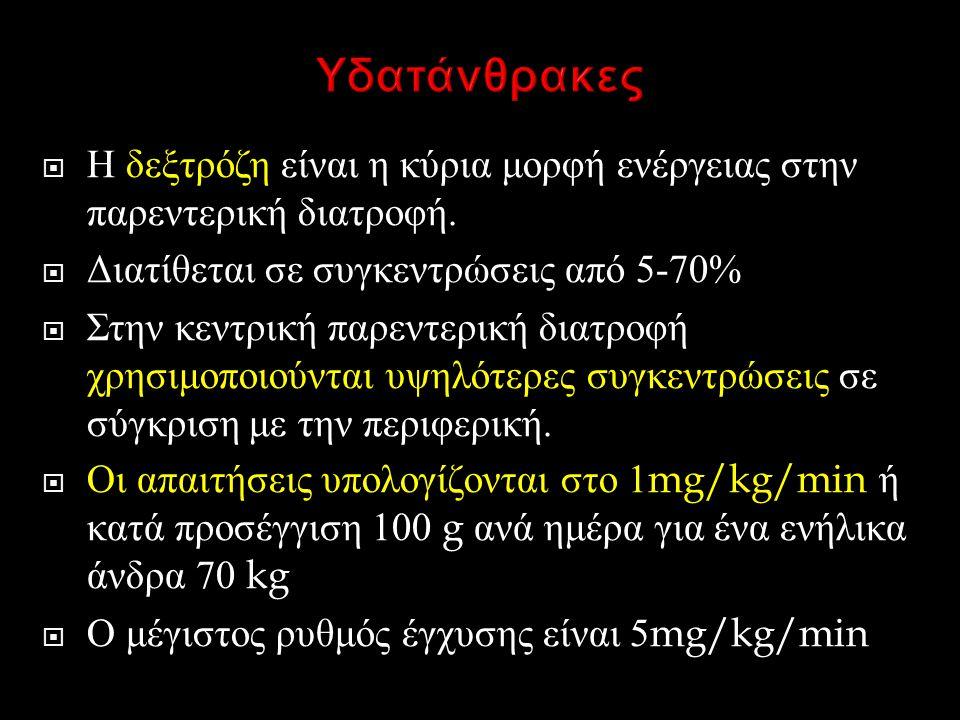 Υδατάνθρακες Η δεξτρόζη είναι η κύρια μορφή ενέργειας στην παρεντερική διατροφή. Διατίθεται σε συγκεντρώσεις από 5-70%
