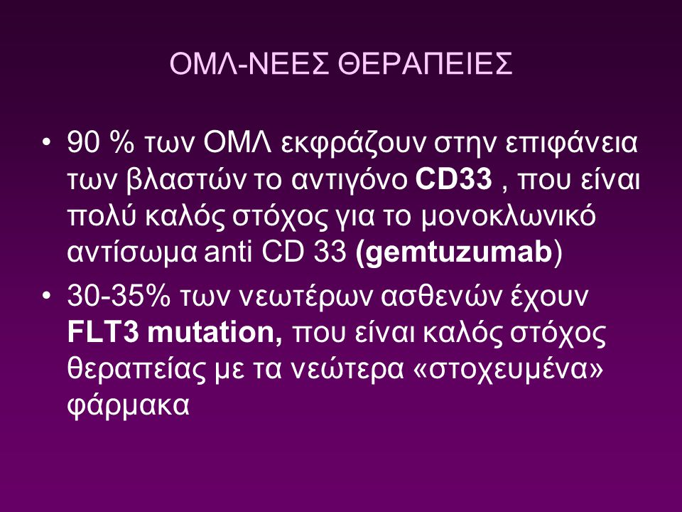 ΟΜΛ-ΝΕΕΣ ΘΕΡΑΠΕΙΕΣ