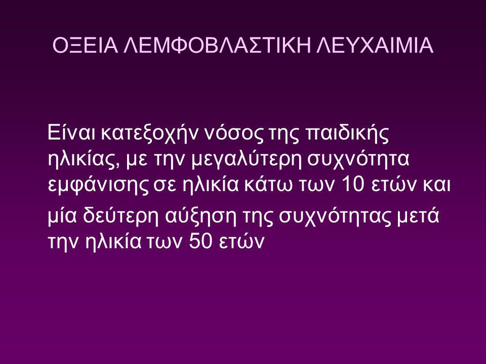 ΟΞΕΙΑ ΛΕΜΦΟΒΛΑΣΤΙΚΗ ΛΕΥΧΑΙΜΙΑ
