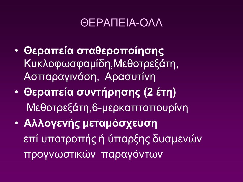 ΘΕΡΑΠΕΙΑ-ΟΛΛ Θεραπεία σταθεροποίησης Κυκλοφωσφαμίδη,Μεθοτρεξάτη, Ασπαραγινάση, Αρασυτίνη. Θεραπεία συντήρησης (2 έτη)