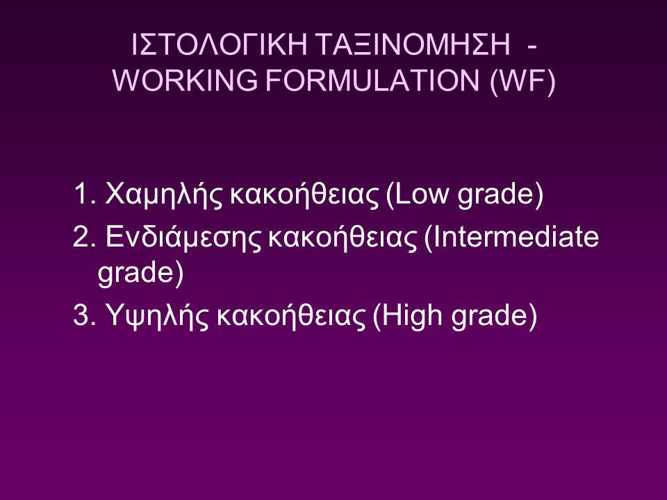 ΙΣΤΟΛΟΓΙΚΗ ΤΑΞΙΝΟΜΗΣΗ - WORKING FORMULATION (WF)