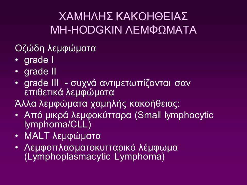 ΧΑΜΗΛΗΣ ΚΑΚΟΗΘΕΙΑΣ ΜΗ-HODGKIN ΛΕΜΦΩΜΑΤΑ