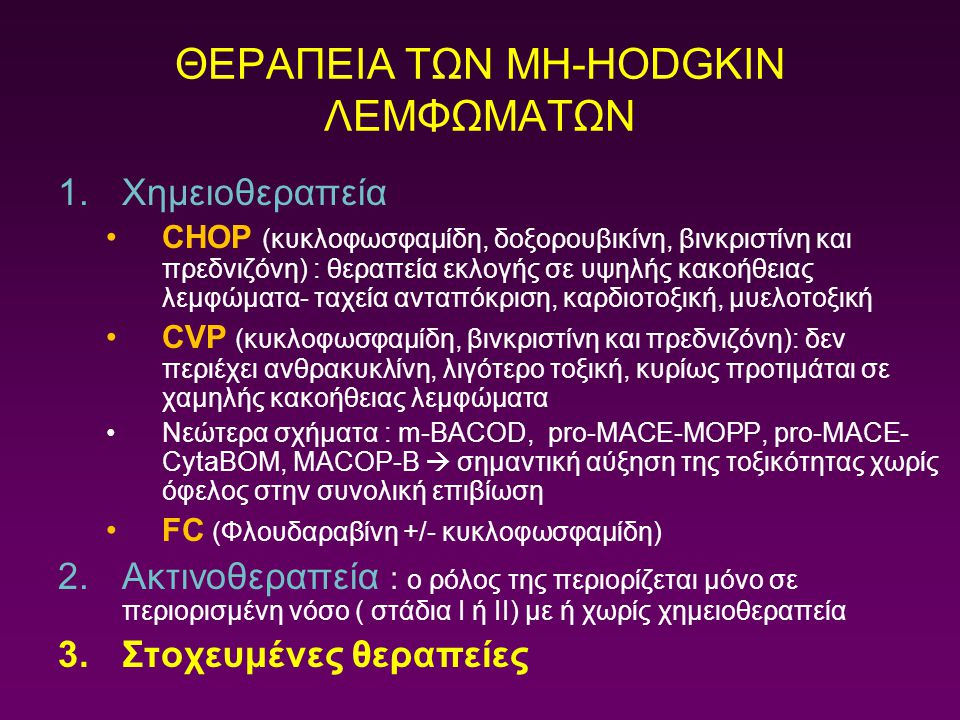 ΘΕΡΑΠΕΙΑ ΤΩΝ ΜΗ-HODGKIN ΛΕΜΦΩΜΑΤΩΝ