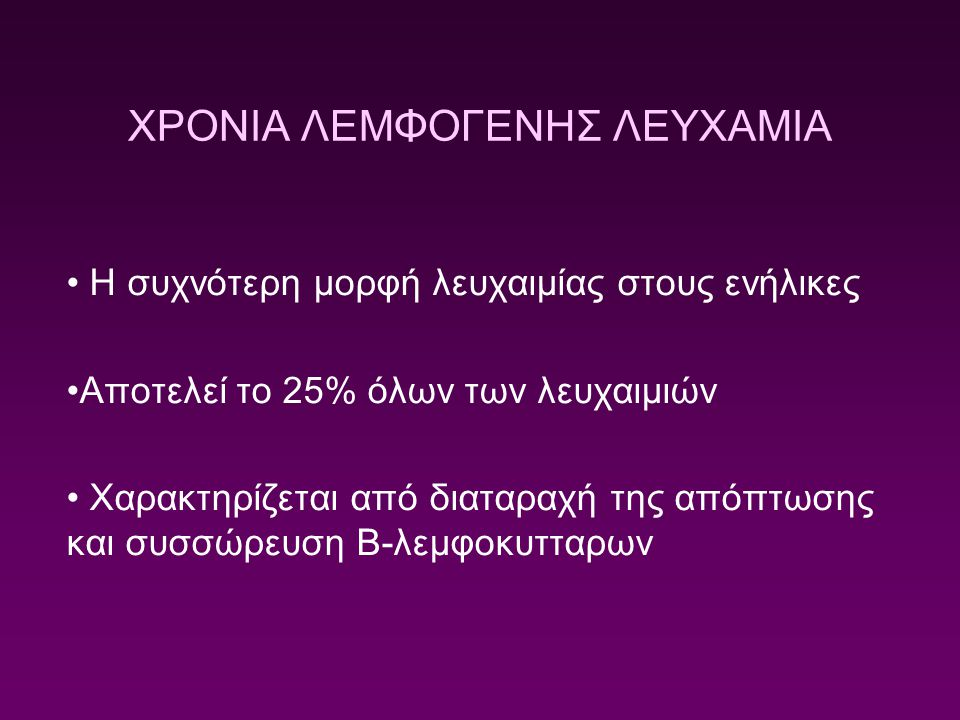 ΧΡΟΝΙΑ ΛΕΜΦΟΓΕΝΗΣ ΛΕΥΧΑΜΙΑ