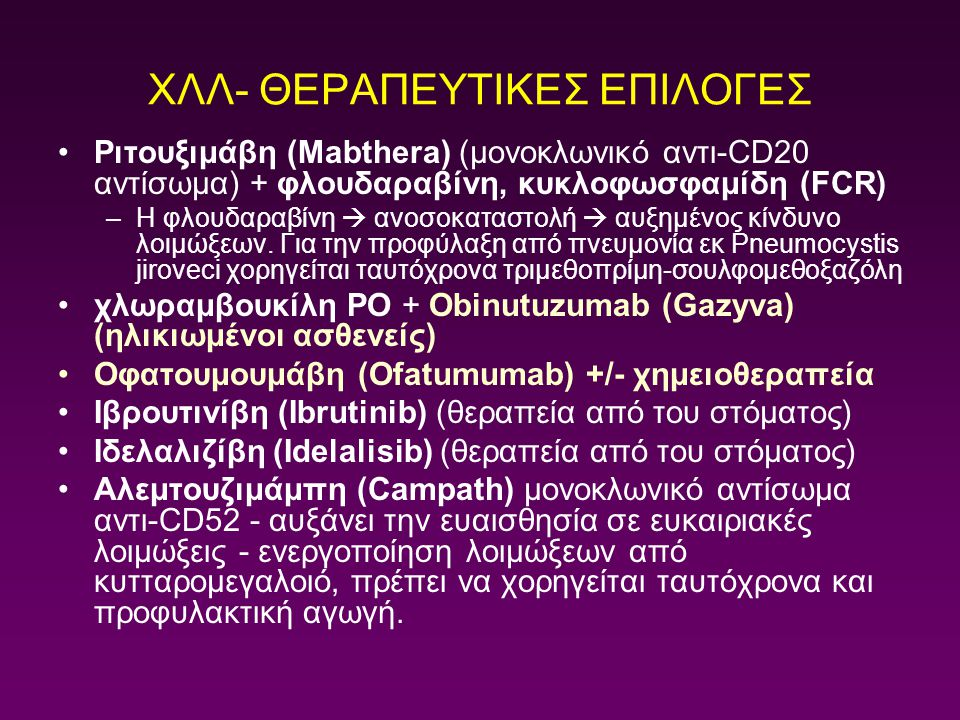 ΧΛΛ- ΘΕΡΑΠΕΥΤΙΚΕΣ ΕΠΙΛΟΓΕΣ