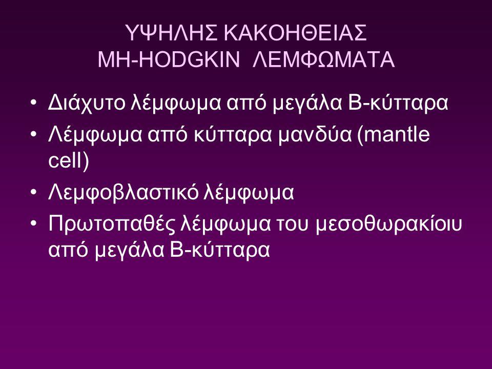 ΥΨΗΛΗΣ ΚΑΚΟΗΘΕΙΑΣ ΜΗ-HODGKIN ΛΕΜΦΩΜΑΤΑ