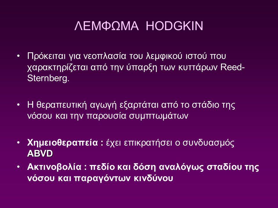 ΛΕΜΦΩΜΑ HODGKIN Πρόκειται για νεοπλασία του λεμφικού ιστού που χαρακτηρίζεται από την ύπαρξη των κυττάρων Reed-Sternberg.