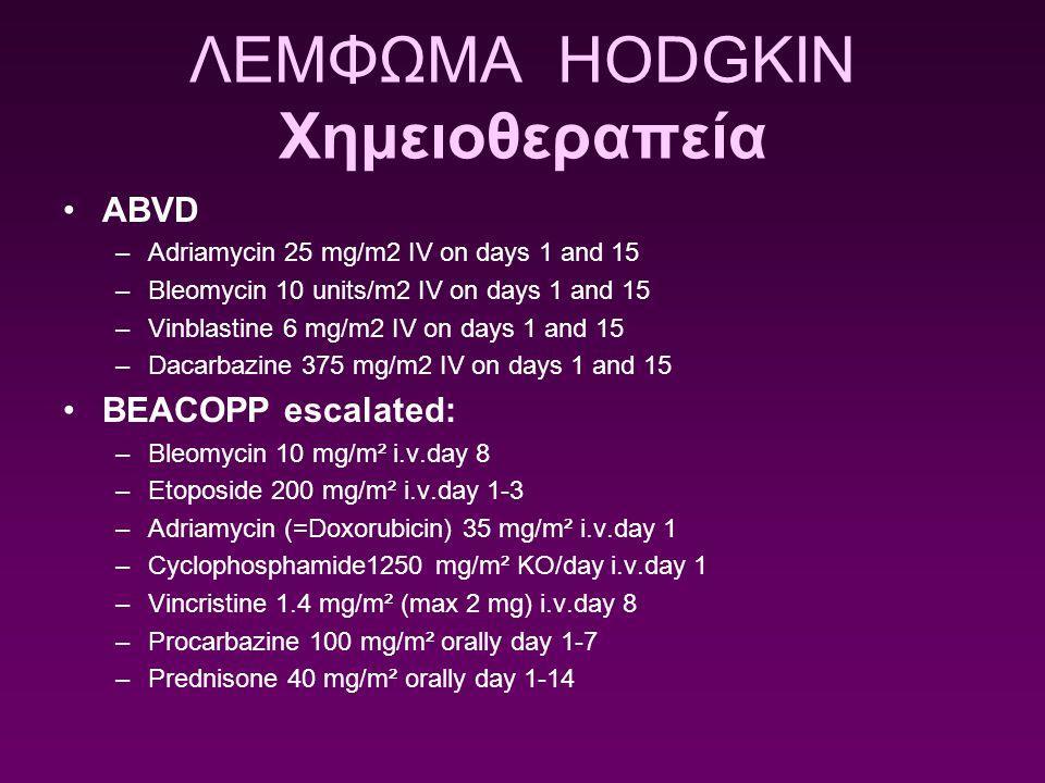 ΛΕΜΦΩΜΑ HODGKIN Χημειοθεραπεία