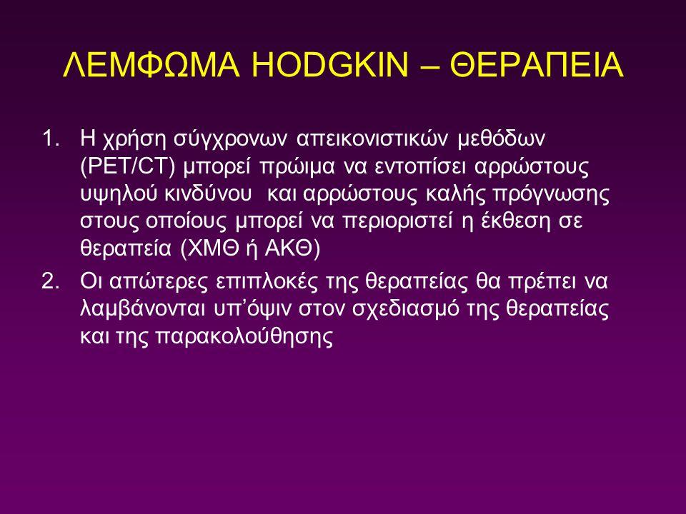 ΛΕΜΦΩΜΑ HODGKIN – ΘΕΡΑΠΕΙΑ