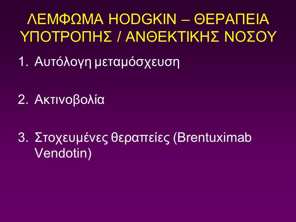 ΛΕΜΦΩΜΑ HODGKIN – ΘΕΡΑΠΕΙΑ ΥΠΟΤΡΟΠΗΣ / ΑΝΘΕΚΤΙΚΗΣ ΝΟΣΟΥ